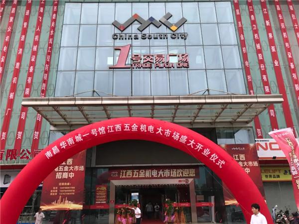 江西五金機電大市場盛大開業 招商同步啟動